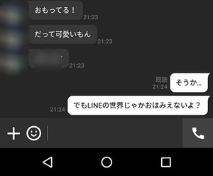 line-kokukimo0