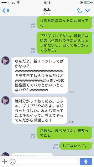 line-shinyudokoku03[1]