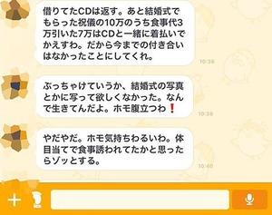 line-tomodashihomo01[