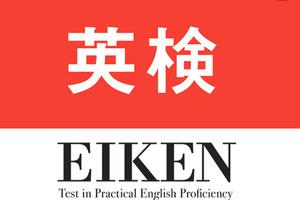 guide-to-pass-Eiken-Grade-5-5