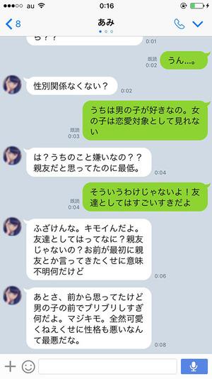 line-shinyudokoku02[1]