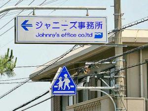 ジャニーズ事務所看板
