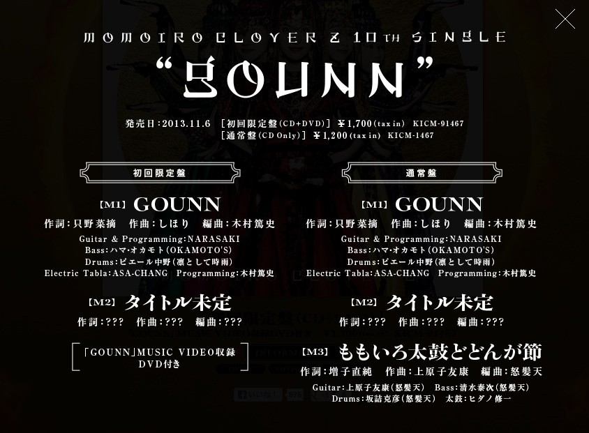 「GOUNN」作詞・作曲・演奏陣公開!どんな人達?豪華メンツにモノノフの反応は!!?(゚д゚;)オフボーカル版の ...