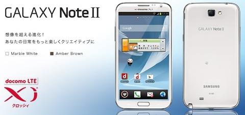 「Galaxy Note II SC-02E」での異常な電池減り現象-ロック畫面が ...