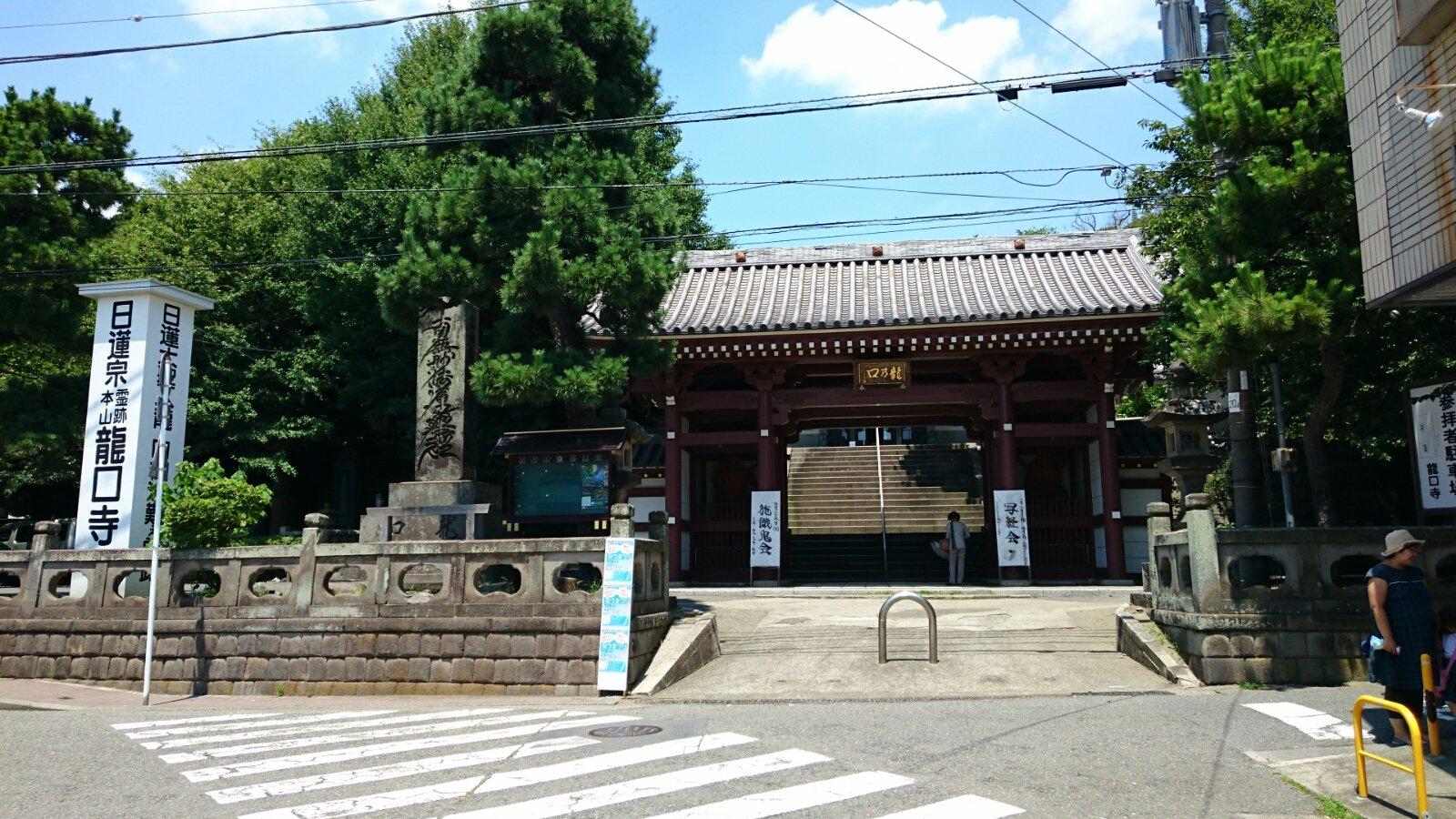 うさ姉の御朱印めぐり ( ω ) : 日蓮宗本山 龍口寺に行ってみた♪