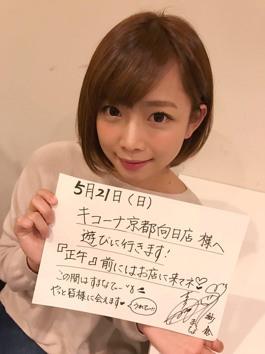 【參考畫像あり】AV女優の紗倉まなさんの字が綺麗過ぎるwwwwww : オープンまとめチャンネル