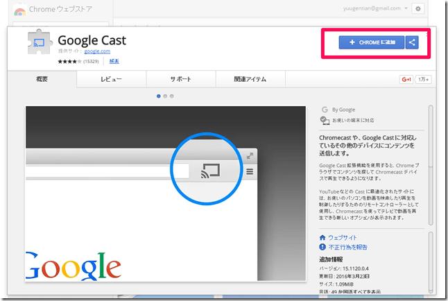GoogleCast追加画面