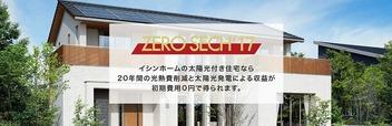 ゼロセッチ-1