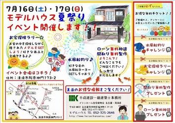 夏祭りイベント- (2)