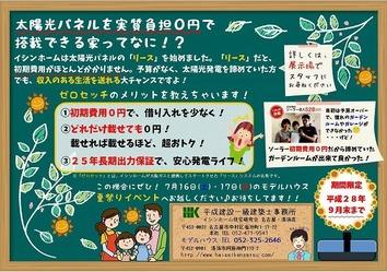 夏祭りイベント- (1)