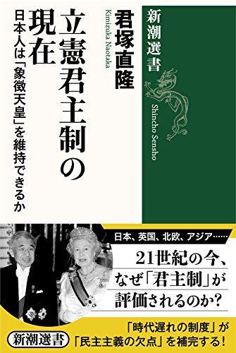 【史的】 立憲君主制 VS 大統領制 【検討】 - 畫ロール