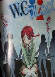 「保健室の死神」藍本松先生の読切『W.C.フレンズ』がジャンプで掲載!便友っていいよね・・・:なんおも