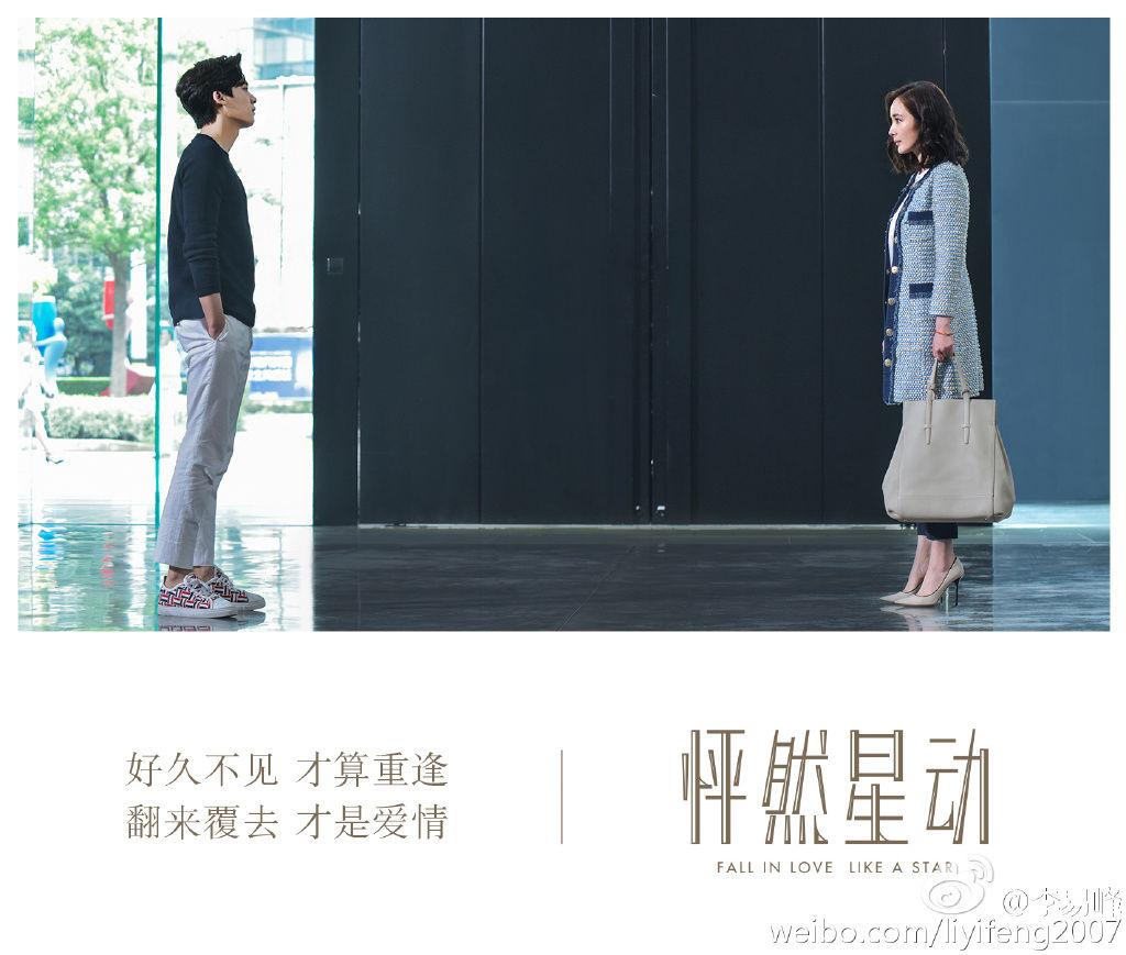 《怦然星動》楊冪李易峰虐戀重逢 : Destination China&Taiwan Ⅱ~迷上了中國・臺灣電影&電視劇~