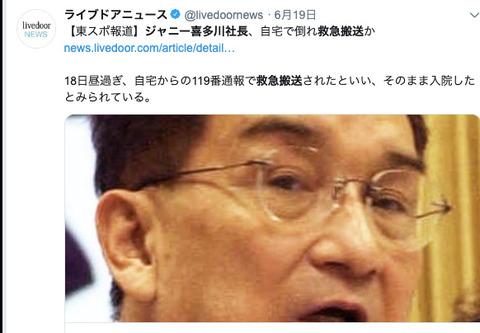 ジャニー喜多川が死去 (4)