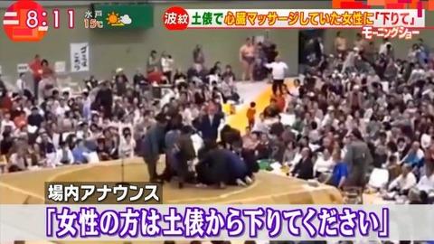 「土俵に女性禁止の理由」相撲で救命女性が舞鶴市長を助けた ...