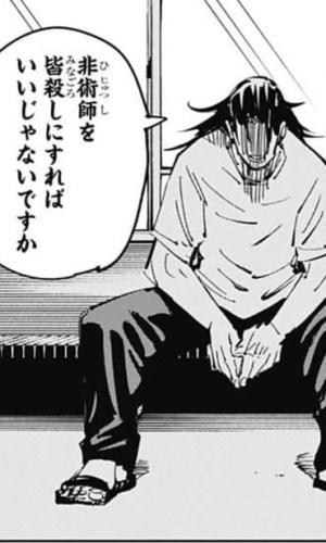 呪術廻戦】夏油(非呪術師皆殺しアリなの!?) : ねいろ速報さん
