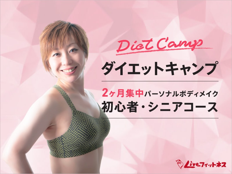 ダイエットキャンプ 初心者・シニアコース