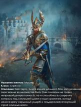 Throne: Kingdom at War - Мастер