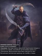 Throne: Kingdom at War - Разведчик