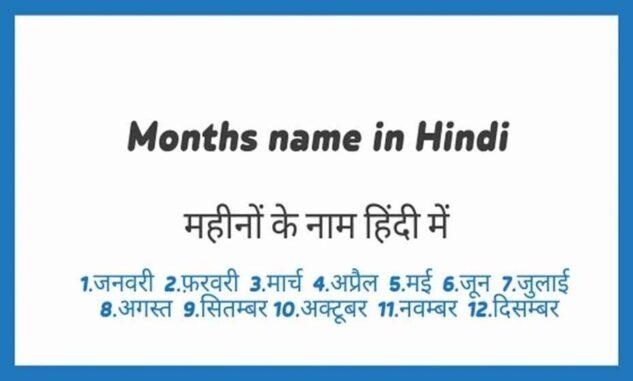 Months name Hindi