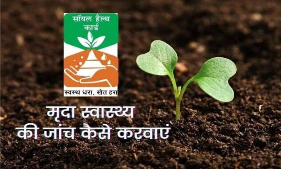 soil-health-card