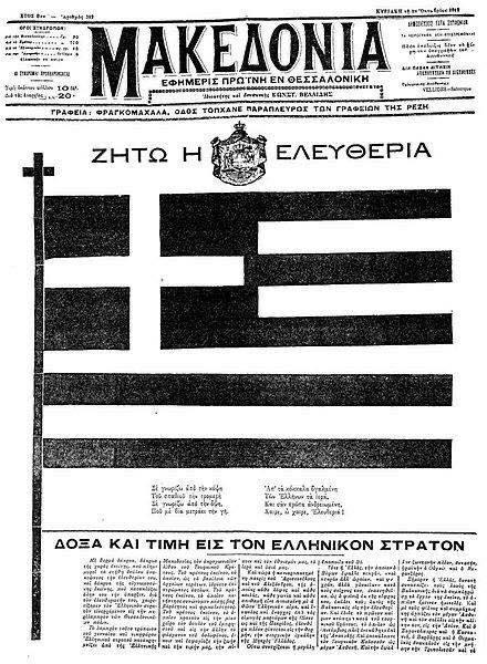 apeleutherosi tou lagkada 1944 27 oktombriou 2