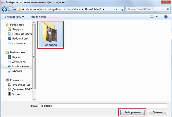 Как скинуть много фото одним файлом