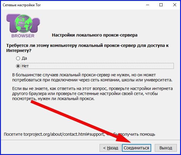 Тор браузер не работает прокси сервер вход на гидру видеоплеер для браузера тор gidra