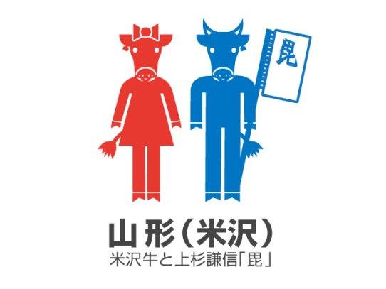 米沢牛_ピクトグラム