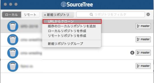 SourceTree新規クローン作成