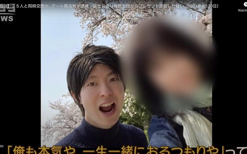 Japanese man arrested after dating 35 women at the same time in bid to 'get birthday presents'