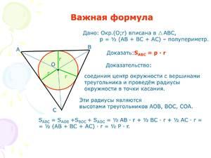 Вписанная в треугольник окружность