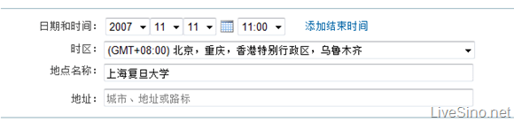 Windows Live Events 体验