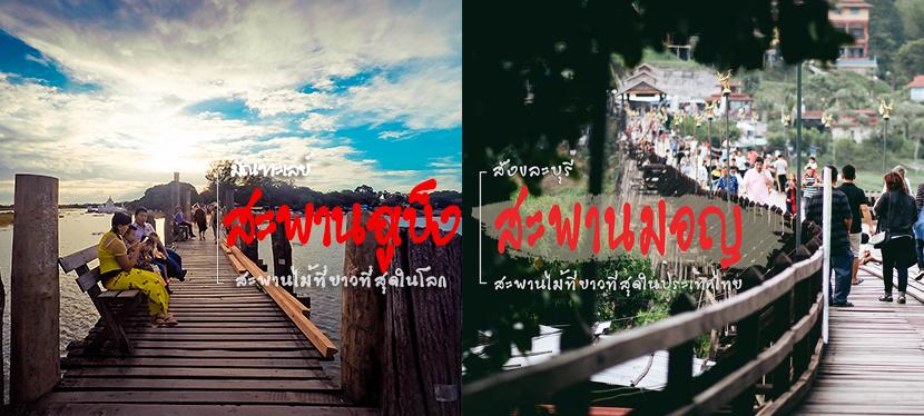 สะพานไม้ยาวที่สุดในโลก 2สะพานในพม่าและไทย  มีความเหมือนที่ลงตัว