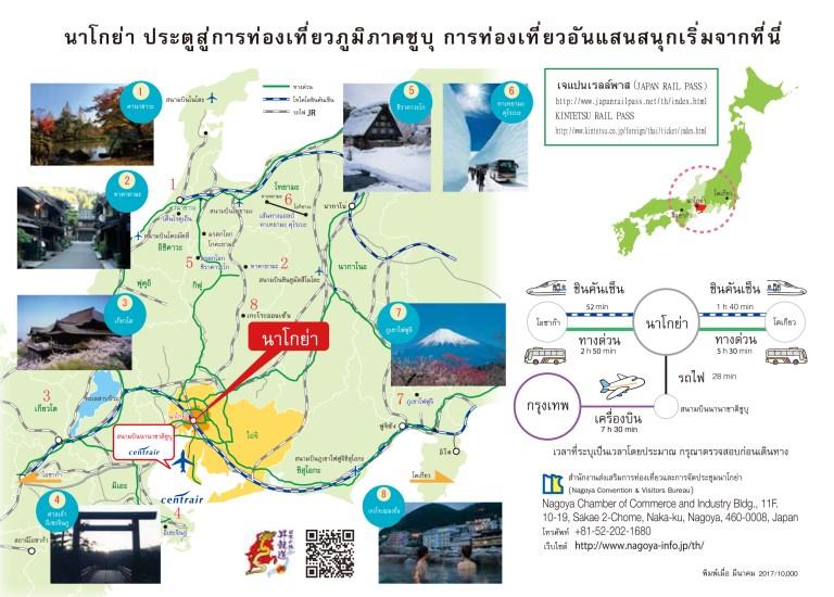 nagoya-map.jpg