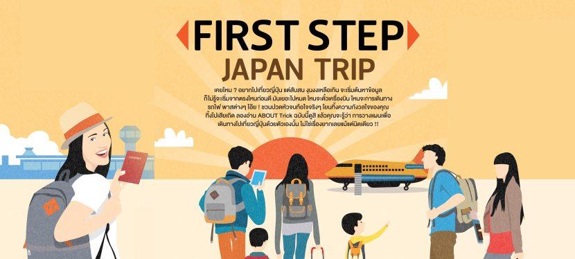 เที่ยวญี่ปุ่นครั้งแรก ต้องทำอย่างไร  FIRST STEP JAPAN TRIP