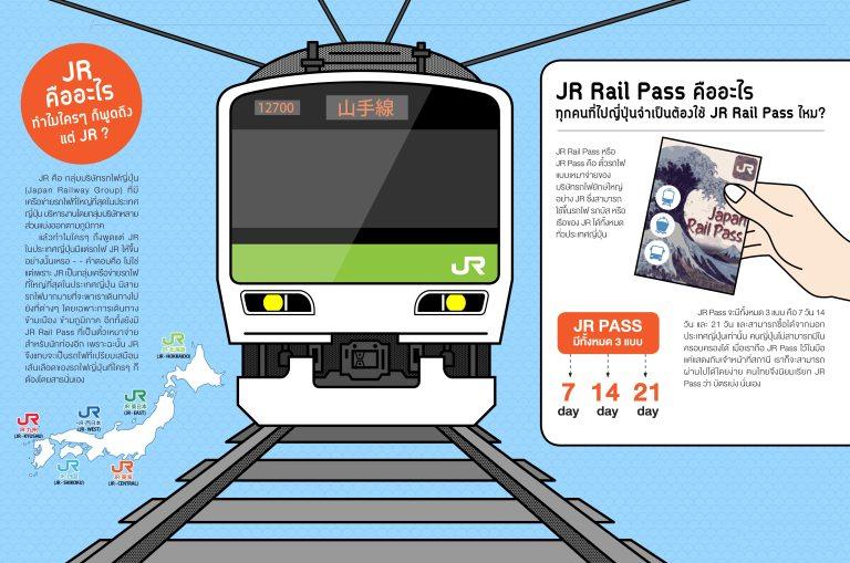 รถไฟญี่ปุ่น-19.jpg