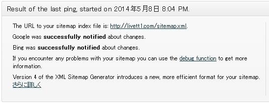 【google xml sitemaps】を更新で気をつける事-注意書きが消えた@livett1