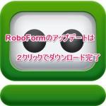 RoboFormバージョンアップ-RoboForm@livett1