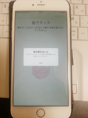 【iPhone6】買ったらまず設定すべき《Touch ID》-指紋認証5-@livett_1