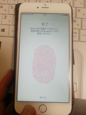【iPhone6】買ったらまず設定すべき《Touch ID》-指紋認証2-@livett_1