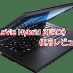 【使用レビュー】人生最高のノートPC!世界最軽量《LaVie Hybrid ZERO》が快適すぎてオススメ-キャプチャ-@livett1
