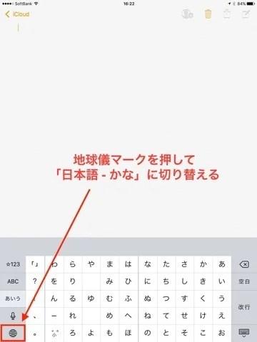 「日本語 - かな」に切り替える