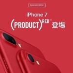 赤いiPhone 7 レッド(PRODUCT)REDとマッチするおすすめケース、アクセサリー