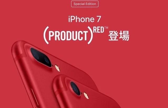 赤いiPhone 7 (PRODUCT)REDレッドとマッチするおすすめケース、アクセサリー