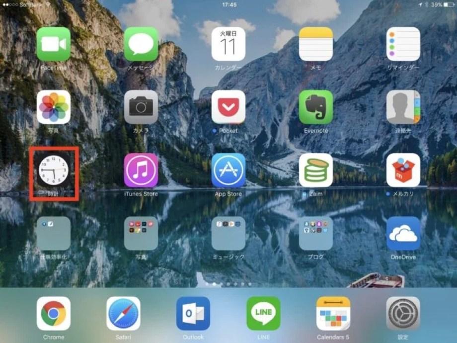 iPhone・iPadでスリープタイマーを使用する方法01