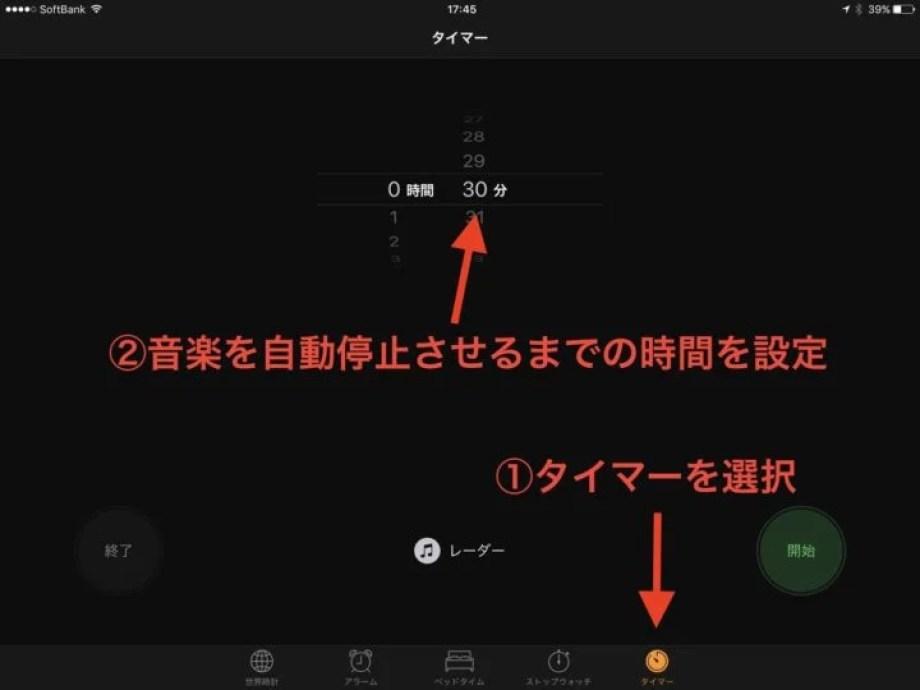 iPhone・iPadでスリープタイマーを使用する方法02