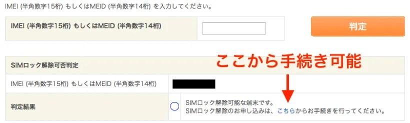 SIMロック解除手続き au