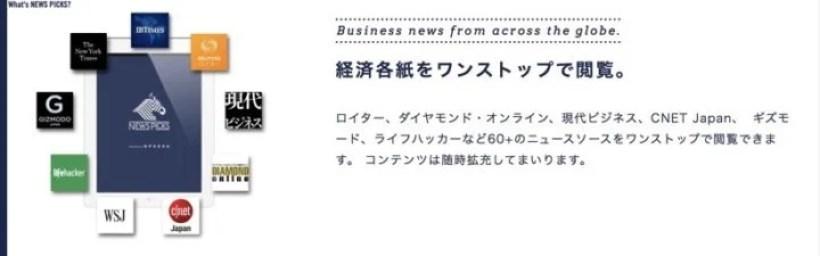 NewsPicks レビュー01