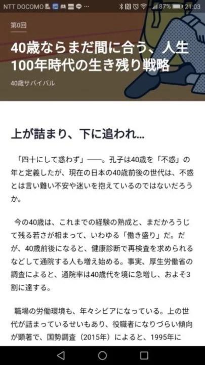 NewsPicks ブック機能02